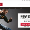 Want to sell sportswear in China? Online is your best option